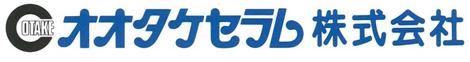オオタケセラム(株)